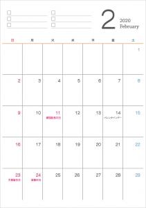 シンプルな2020年(令和2年)2月のカレンダー