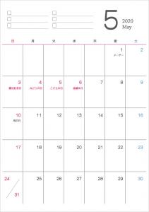 シンプルな2020年(令和2年)5月のカレンダー