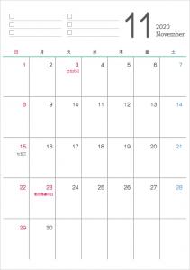 シンプルな2020年(令和2年)11月のカレンダー