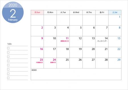 A4横・2020年2月(令和2年)カレンダー・印刷用