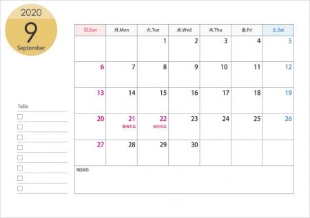 A4横・2020年9月(令和2年)カレンダー・印刷用