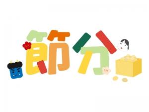 「節分」の文字のイラスト