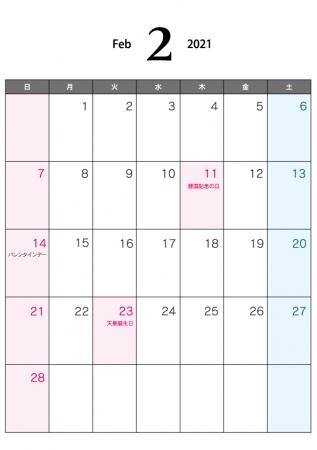 2021年2月(A4)カレンダー・印刷用