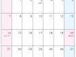 2021年3月(A4)カレンダー・印刷用