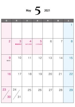 2021年5月(A4)カレンダー・印刷用