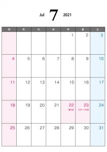 2021年7月(A4)カレンダー・印刷用