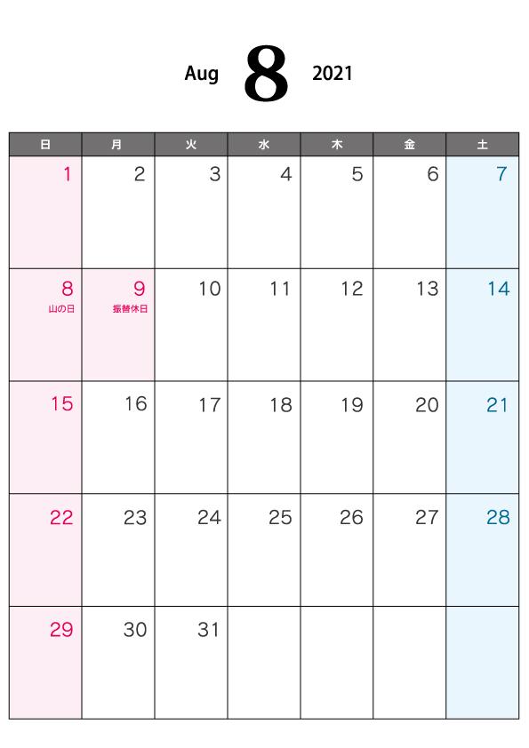 2021年8月(A4)カレンダー・印刷用