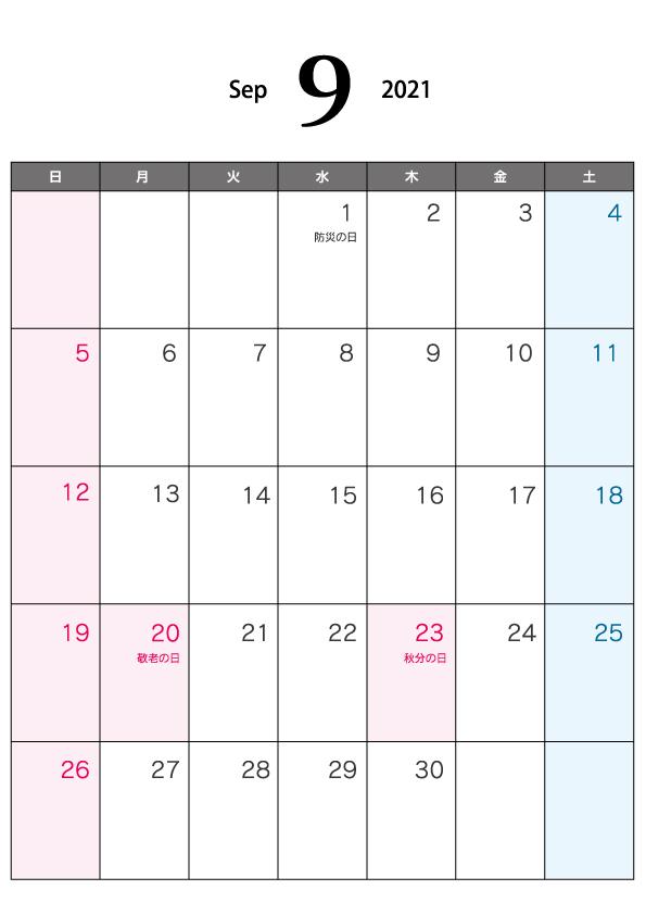2021年9月(A4)カレンダー・印刷用
