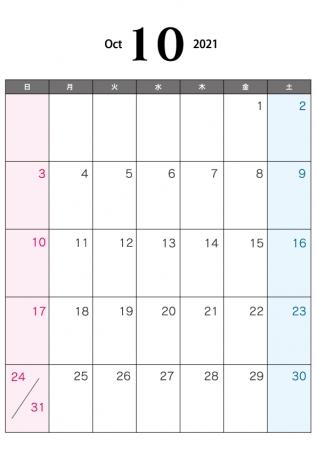 2021年10月(A4)カレンダー・印刷用