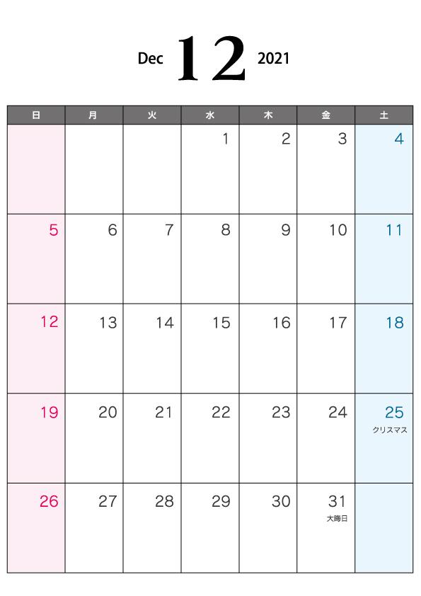 2021年12月(A4)カレンダー・印刷用