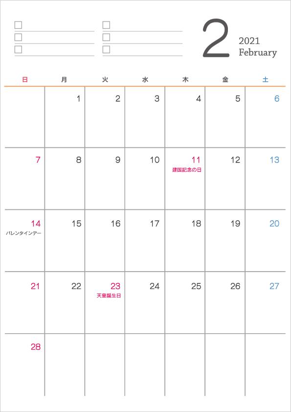 シンプルなデザインの2021年(令和3年)2月のカレンダー
