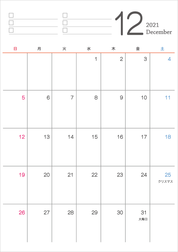 シンプルなデザインの2021年(令和3年)12月のカレンダー