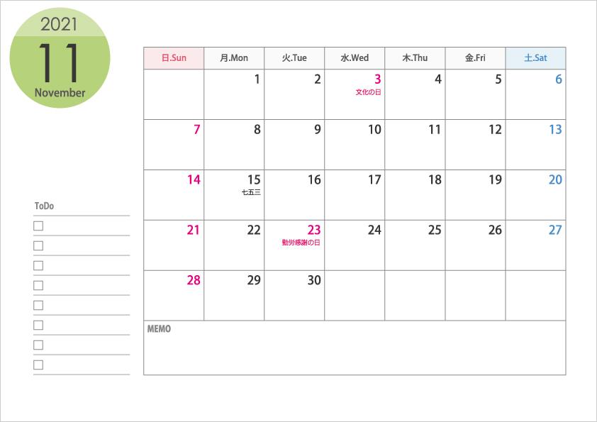A4横・2021年11月(令和3年)カレンダー・印刷用