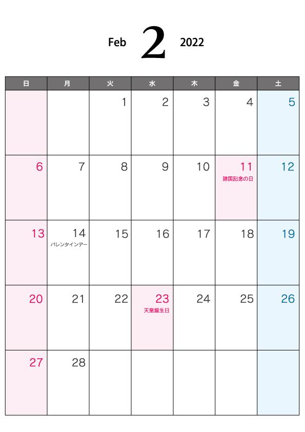2022年2月(A4)カレンダー・印刷用