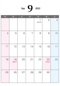 2022年9月(A4)カレンダー・印刷用