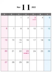 2022年11月(A4)カレンダー・印刷用