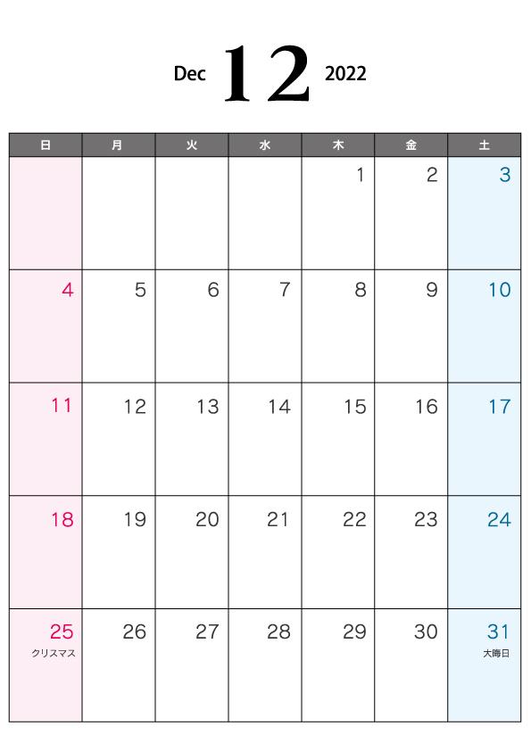 2022年12月(A4)カレンダー・印刷用