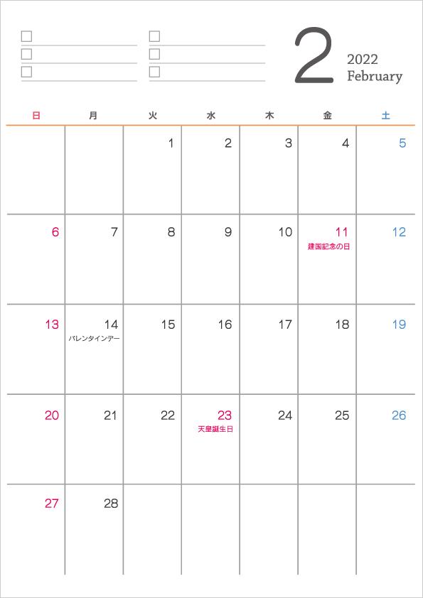 シンプルなデザインの2022年(令和4年)2月のカレンダー