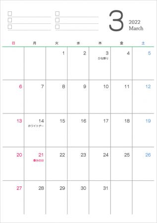 シンプルなデザインの2022年(令和4年)3月のカレンダー