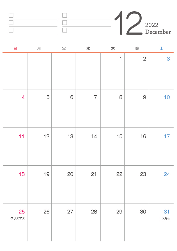 シンプルなデザインの2022年(令和4年)12月のカレンダー