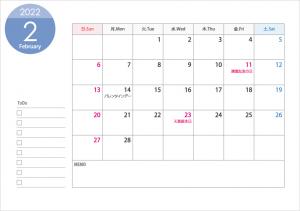 A4横・2022年2月(令和4年)カレンダー・印刷用