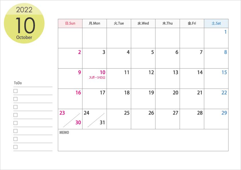 A4横・2022年10月(令和4年)カレンダー・印刷用