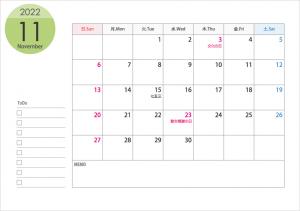 A4横・2022年11月(令和4年)カレンダー・印刷用
